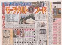 岡山県瀬戸内市の神宝マンゴー。東京中日スポーツ新聞(2016年1月21日)