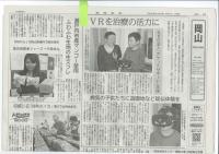 岡山県瀬戸内市の神宝マンゴー。産経新聞に神宝マンゴーを用いたご当地スイーツ「ふわり~ぬ」が掲載されました。