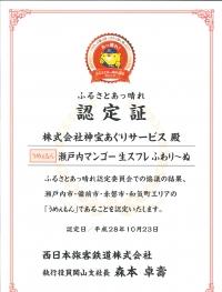"""岡山県瀬戸内市の神宝マンゴー。JR西日本から""""うめぇもん""""として「ふるさとあっ晴れ認定」を受けました。"""